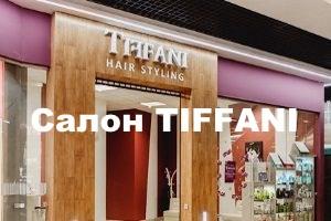 Салон красоты с массажистом TIFFANI