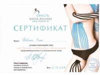 Сертификат Елены 4