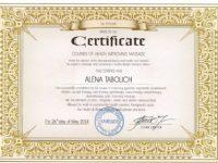 Сертификат Елены 3
