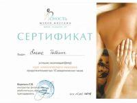 Сертификат Елены 2