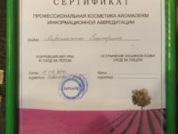 Сертификат STYX NATURCOSMETIC