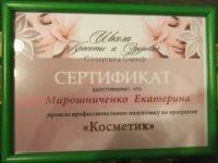 Сертификат КОСМЕТИК