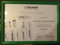 Сертификат pHformula