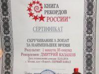 Сертификат за скручивание лопат