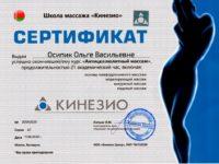 Сертификат Ольги 2