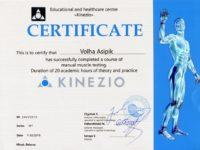Сертификат Ольги 3