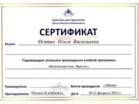 Сертификат Ольги 4