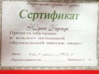 Сертификат Надежды 1