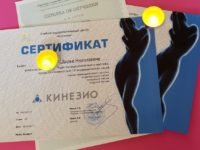 Сертификат Дарьи 13