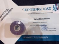 Сертификат Дарьи 4