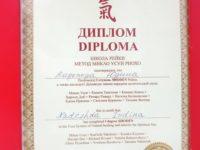 Сертификат Надежды 2