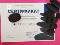 Сертификат Дарьи 12