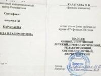 Сертификат Надежды 3