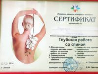 Сертификат Надежды 4