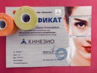 Сертификат Дарьи 10
