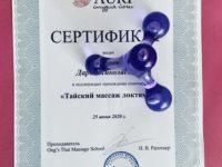 Сертификат Дарьи 9