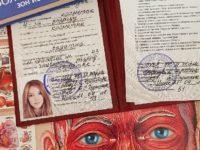 Сертификат Дарьи 8
