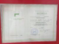 Сертификат Надежды 7
