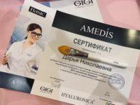Сертификат Дарьи 6
